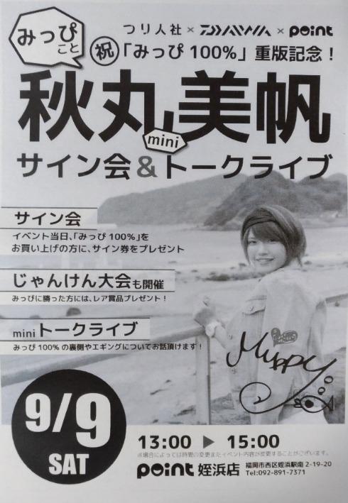 秋丸美帆さんトークライブがポイント姪浜店で開催!