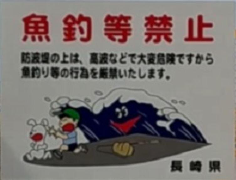 長崎鷹島の阿翁浦(あおうら)漁港釣り場!釣り禁止あり!トイレ近い!屋台あり!